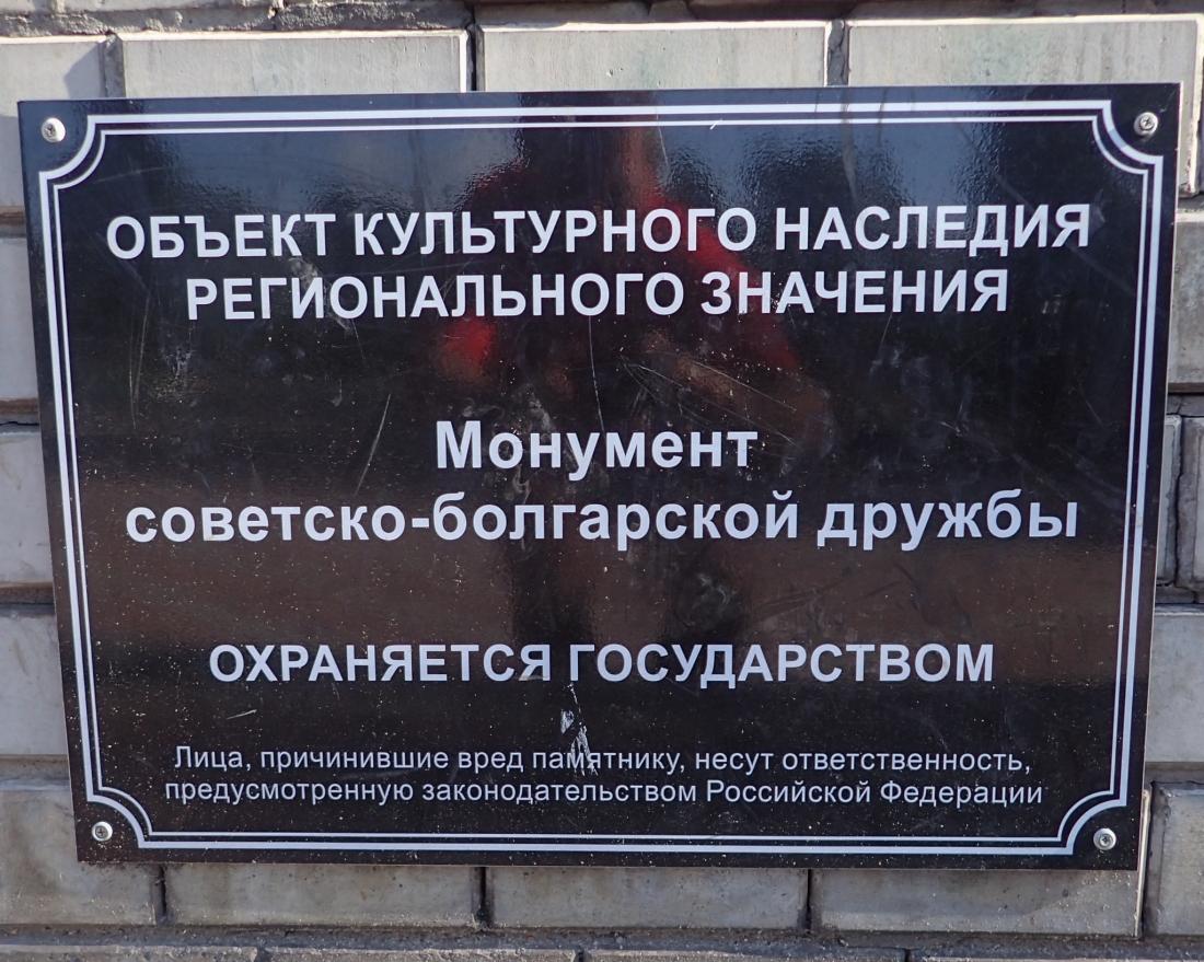 WW2 monument inscription